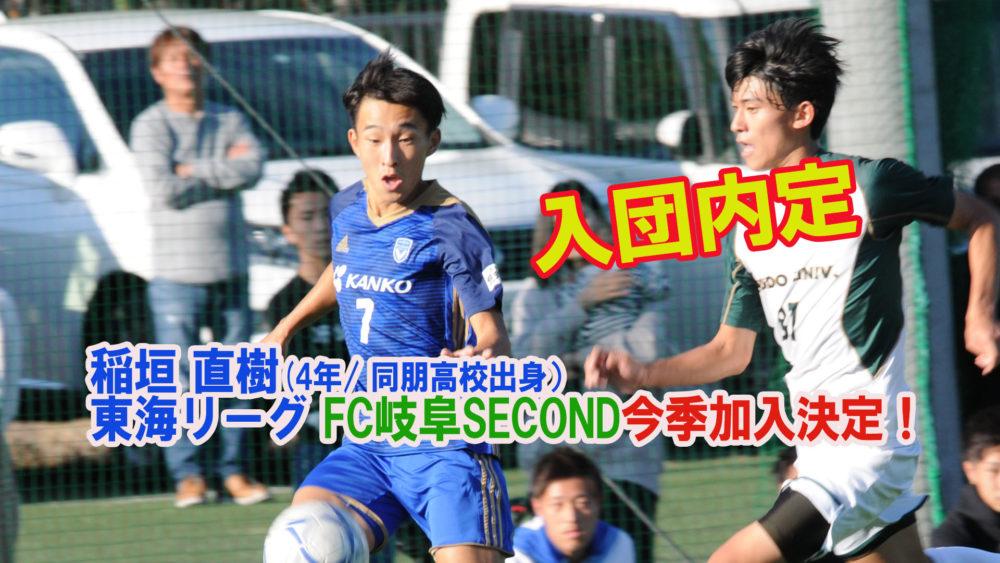 進路内定】稲垣 直樹 選手、FC岐阜セカンド 2020シーズン加入の ...